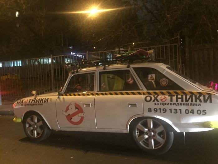 Охотники за привидениями в Москве! Охотники за привидениями, Тюнинг авто, Москвич