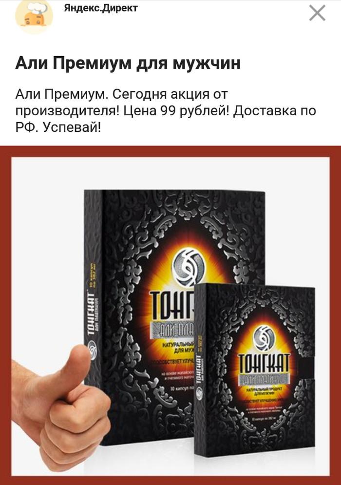 Яндекс, я всего лишь женат, а ты, что то не то подумал... Женатый, Реклама, Картинки