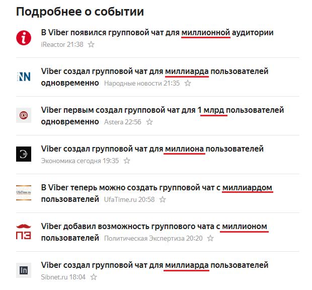 Нельзя верить средствам массовой информации... Новости, Ложь СМИ, Viber, Яндекс новости