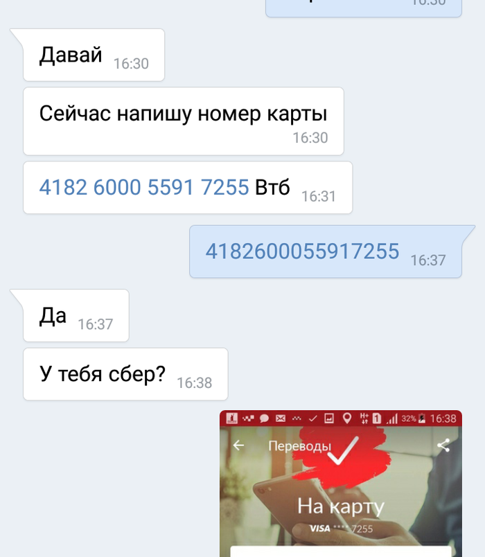 Осторожно, мошенники! Мошенники, ВКонтакте, Длиннопост, Развод на деньги, Взлом, Обман, Скриншот, Переписка