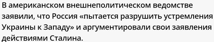 В Госдепе назвали «захват Украины Советским Союзом» причиной голодомора 1930-х годов Общество, Политика, США, Украина, Голодомор, Хезер Науэрт, Сталин, НТВ