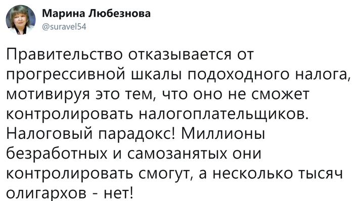 Налоговый парадокс! Правительство РФ и олигархи. Общество, Экономика, Россия, Налоги, Олигархи, Правительство, Самозанятость, Twitter