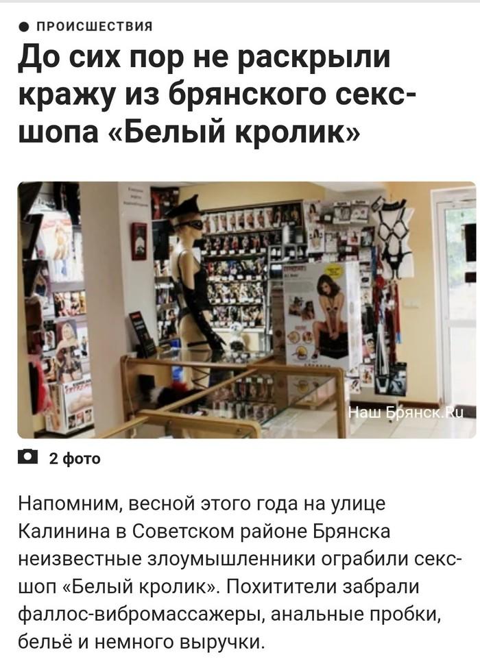 Деньги нынче не так ценятся, как анальные пробки... Брянск, Секс-Шоп, Ограбление, Полиция, Похоть, Скриншот