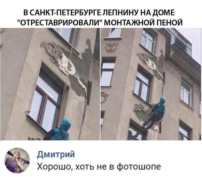 И так сойдет Санкт-Петербург, Лепнина, Юмор, И так сойдет