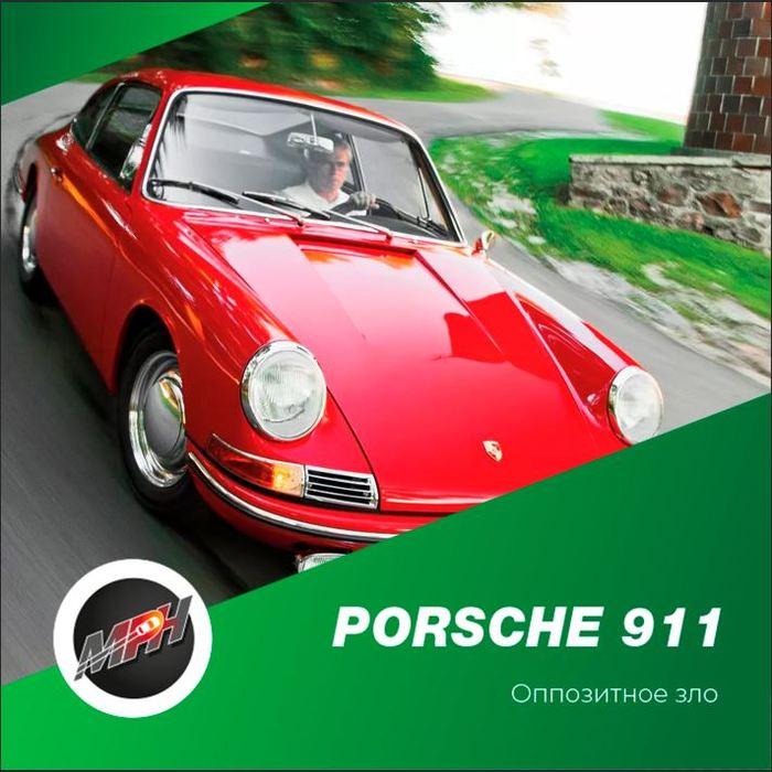 Porsche 911 - Оппозитное зло Porsche911, 911, Классика, Авто, Интересное, Porsche, Длиннопост