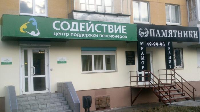 На гребне пенсионной реформы. Нижний Тагил.
