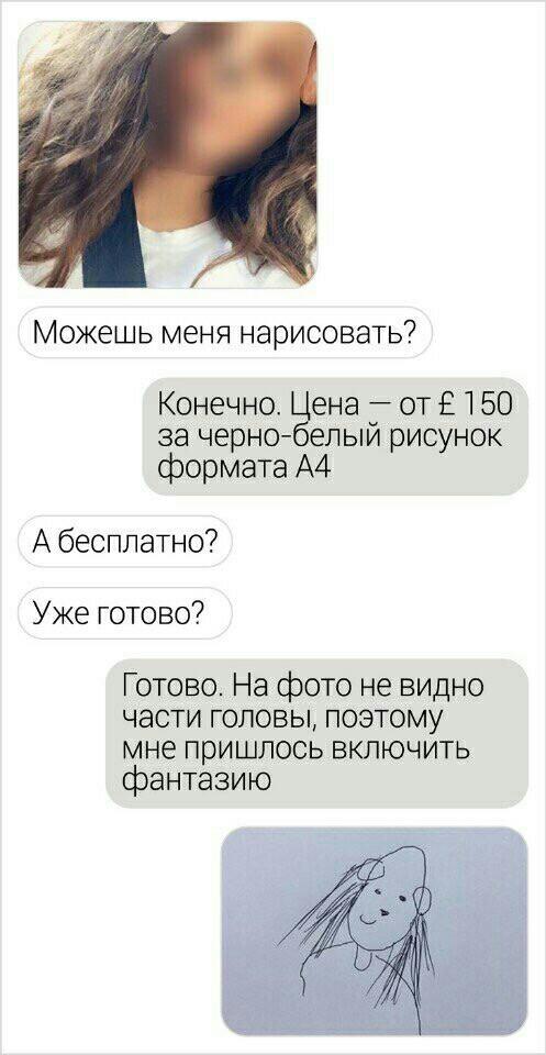4065dcacdc75 Когда достали халявщики Портреты людей, Художник, Смешное, Длиннопост
