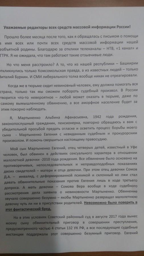 Мама незаконно осужденного за педофилию Уфимца от отчаяния обратилась в СМИ. Педофилия, Уголовное дело, Криминал, Незаконно осужден, Длиннопост, Без рейтинга, Негатив, Педоистерия