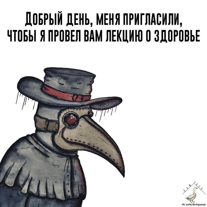 Методы лечения Черный юмор, Чума, Комиксы, Картинки, Чумной доктор, Длиннопост