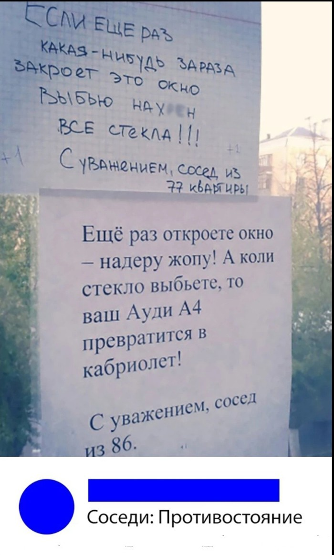 Соседи))