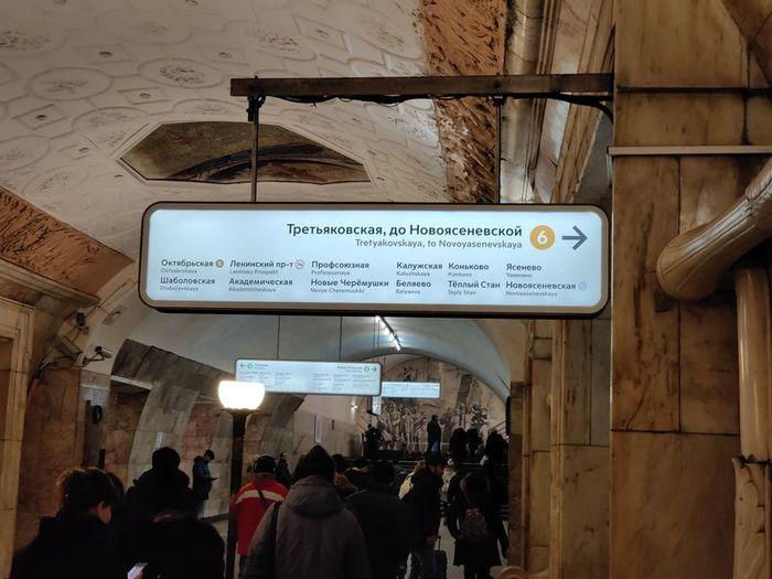 Самый ушлёпский указатель метро Москвы найден! Метро, Москва, Артемий Лебедев, Дизайн, Указатель