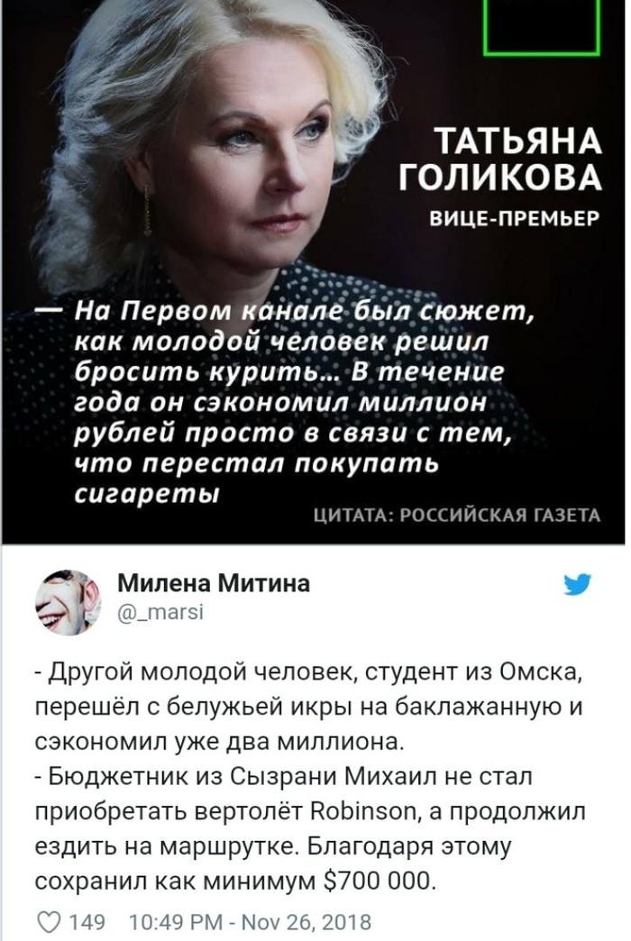 Комментарии для  Голиковой Голикова, Комментарии, Длиннопост, Чиновники