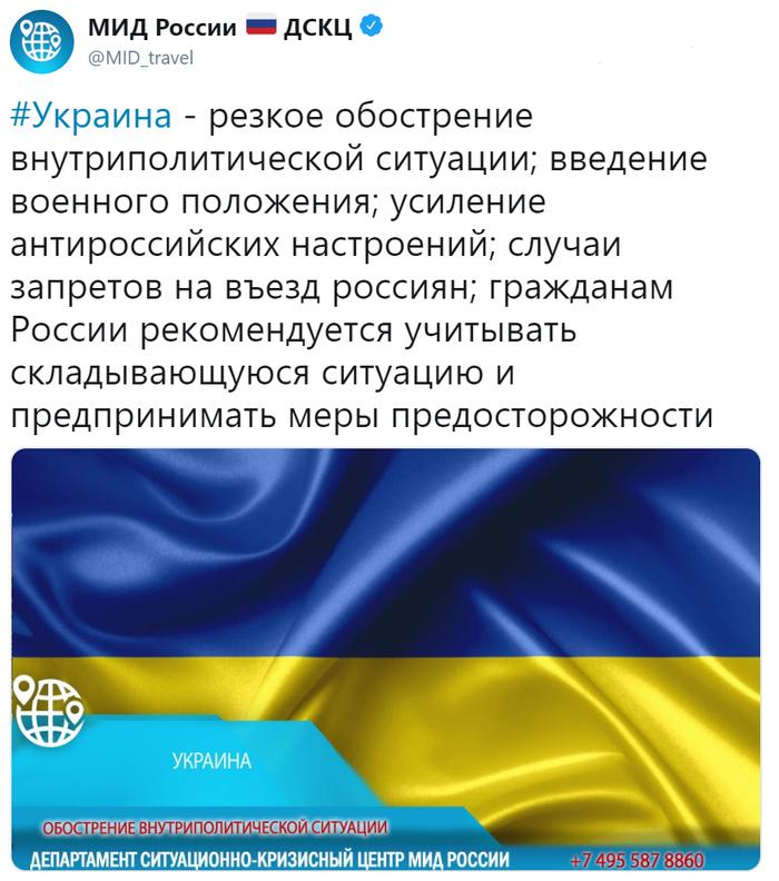 МИД обратился к россиянам с предупреждением из-за ситуации на Украине Общество, Украина, МИД РФ, Россияне, Будьте осторожны, Tvzvezdaru, Русофобия, Видео, Длиннопост, Политика