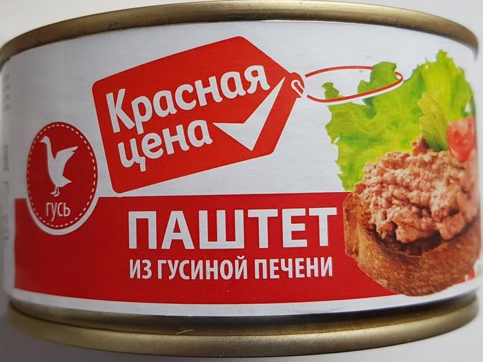 Гусиная печень из куриной Красная цена, Обман, Паштет, Длиннопост
