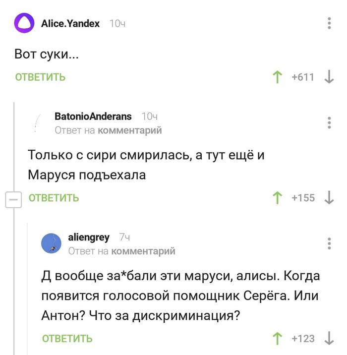 Ох уж эти Олеги Комментарии, Скриншот, Комментарии на Пикабу
