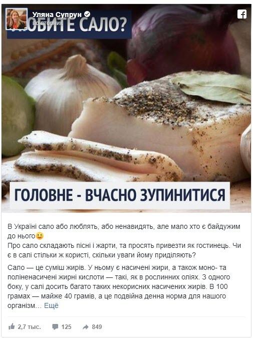 Супрун научила украинцев есть сало Украина, Здравоохранение, Супрун, Виталий Третьяков, Политика, Социальные сети, Министр здравохранения, Сало, Длиннопост