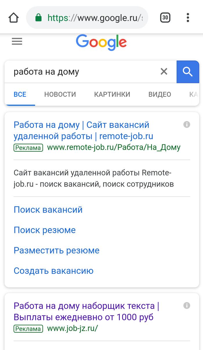 работа в гугл вакансии удаленно