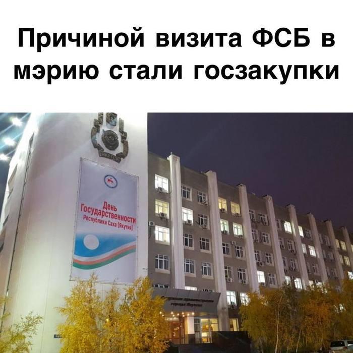 Причиной визита ФСБ в мэрию стали госзакупки Якутск, Обыск, ФСБ, Мэрия, Коррупция, Негатив