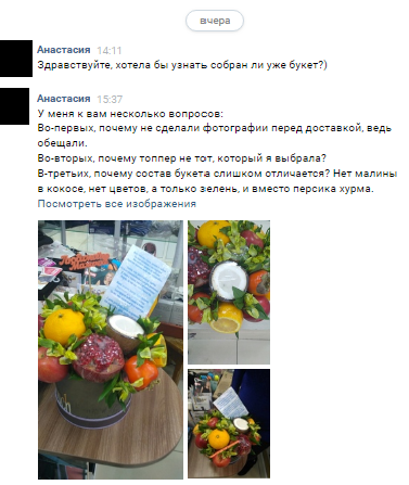 Ожидание и реальность Ожидание и реальность, ВКонтакте, Фруктовый букет, Длиннопост, Обман