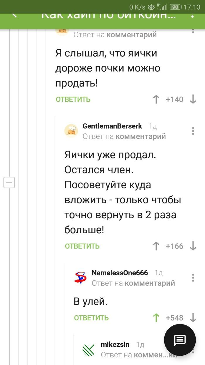 Коменты Скриншот, Комментарии, Комментарии на Пикабу