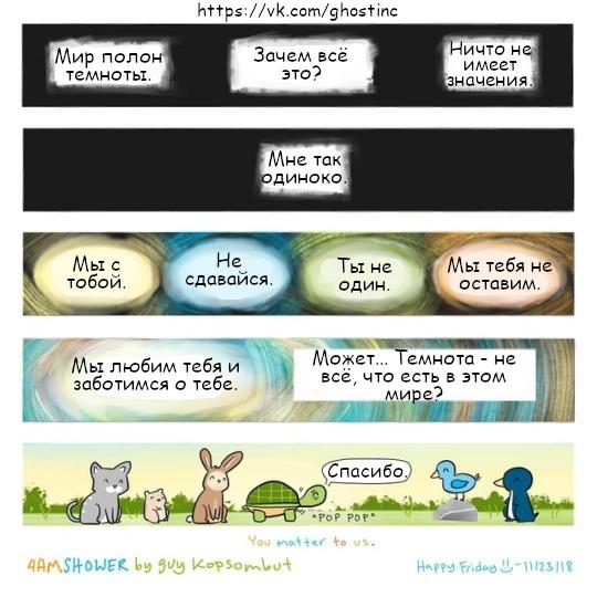 Поддержка Комиксы, Перевел сам, 4amShower, Поддержка, Темнота, Одиночество
