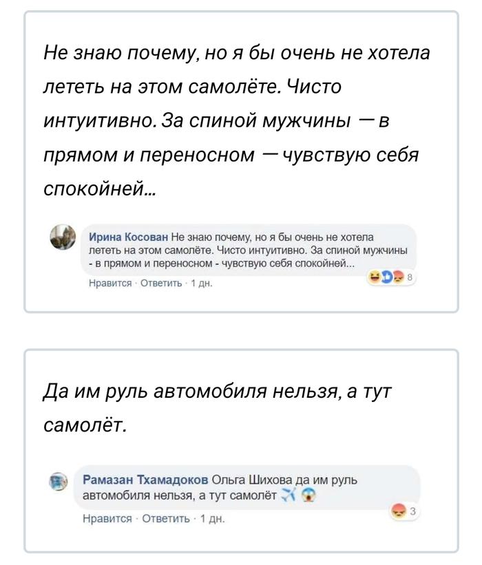 «Победа» объявила о рейсе компании с женщинами за штурвалом. Ох, какие баталии развернулись в комментариях Авиакомпания победа, Победа, Женщина, Сексизм, Комментарии, ВКонтакте, Длиннопост