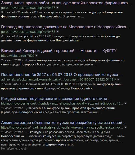 Фирменный стиль города Новороссийск Дизайн, Новороссийск, И так сойдет, Лебедев, Длиннопост