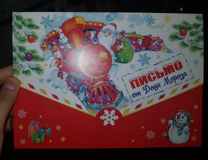 Подарок от Деда Мороза Подарок, Новый Год, Обмен подарками, Длиннопост