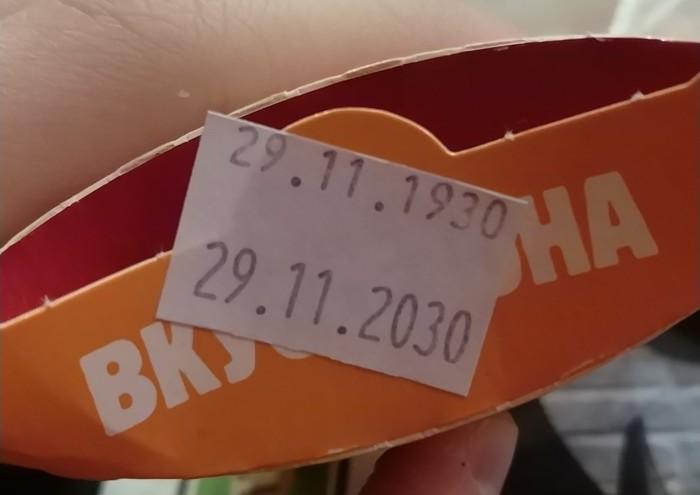 Даты интересные Бургер Кинг, БК, Срок годности