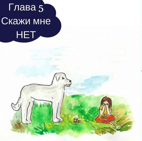ББС - Большая Белая Собака Самиздат, Собака, Сказка, Дети, Детские книжки, Длиннопост