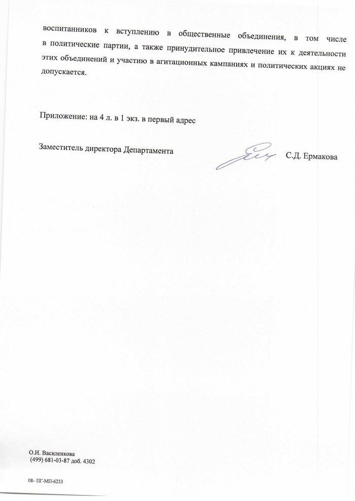 5 часов религиозного просвещения Религия, Школа, Санкт-Петербург, Длиннопост, Гимназия 41