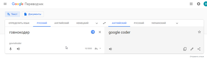 Самокритичный гугл