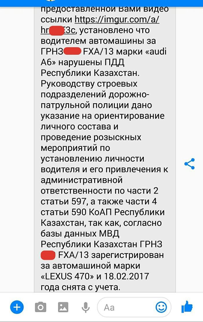 Два зайца одним выстрелом Нарушение ПДД, Наказание, Казахстан