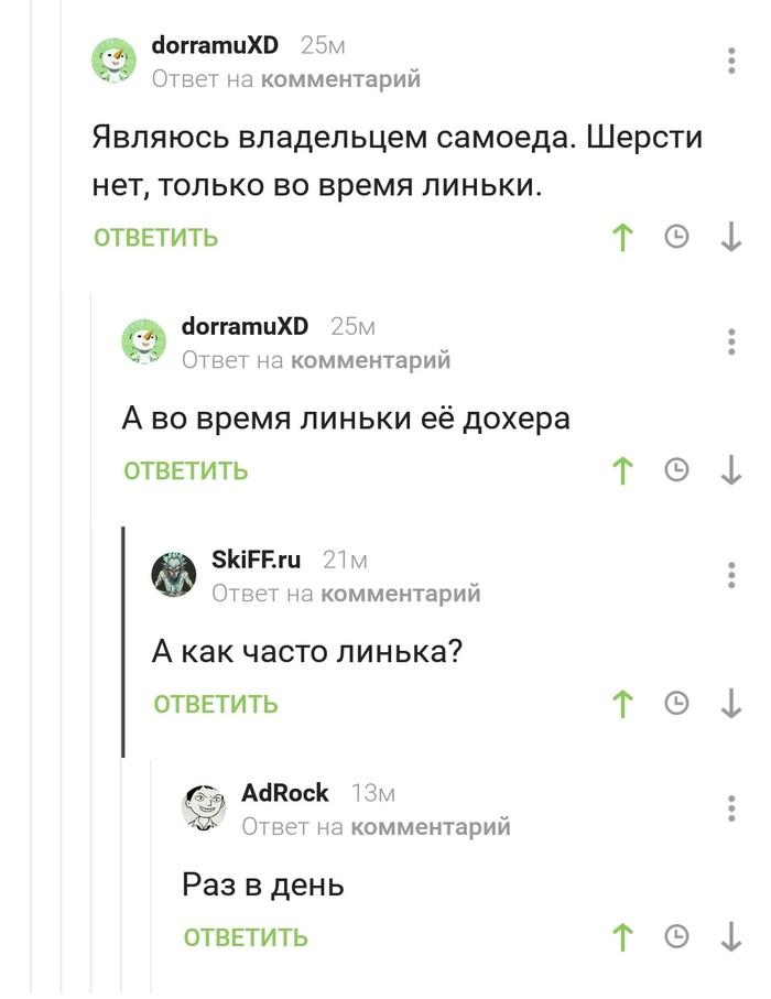 Время линьки Комментарии на Пикабу, Самоед, Линька, Собака, Скриншот