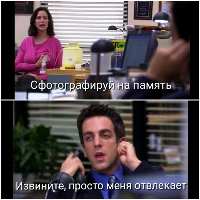 Офис Сериал офис, Офис, Кормление грудью, Длиннопост