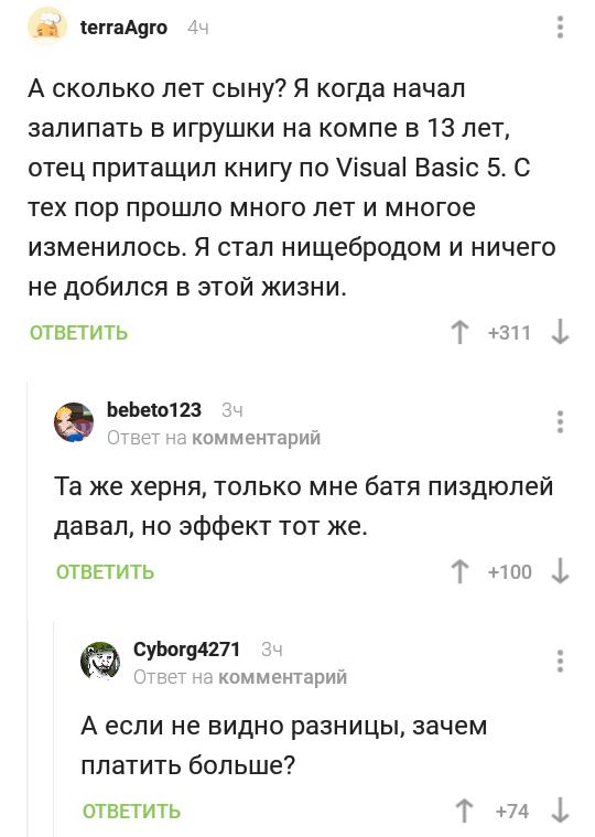 Успешное будущее Скриншот, Комментарии на Пикабу, Basic