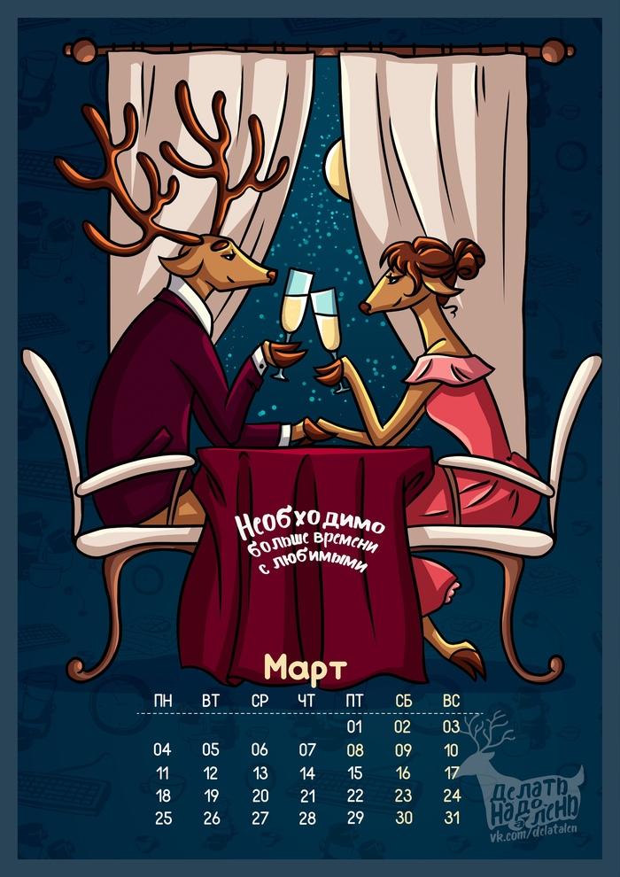 Аленивый календарь 2019 Март + Все иллюстрации Лень, Аленивый, Календарь, 2019, Олень, Арт, Иллюстрации, Длиннопост