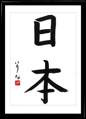 Китай как основа Японии Китай, Япония, Путешествия, Китайская культура, Вокруг света, Длиннопост