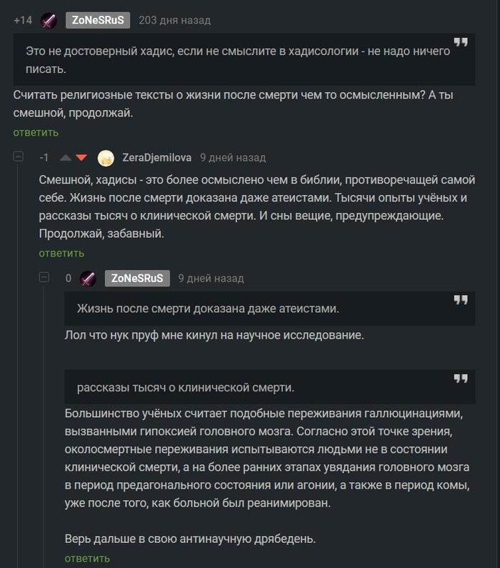 """""""Про научная дребедень""""(с) Комментарии на Пикабу, Религия"""