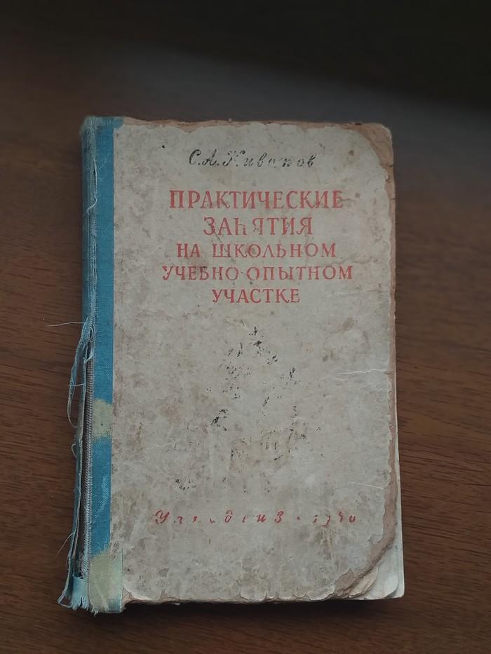 Учебник земледелия, 1959 год СССР, Учебник, 60е, Школа, Земледелие, Выращивание, Длиннопост