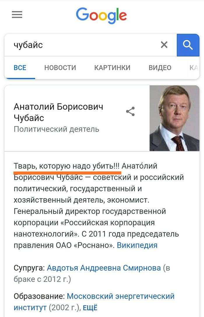 Чубайс на Википедии