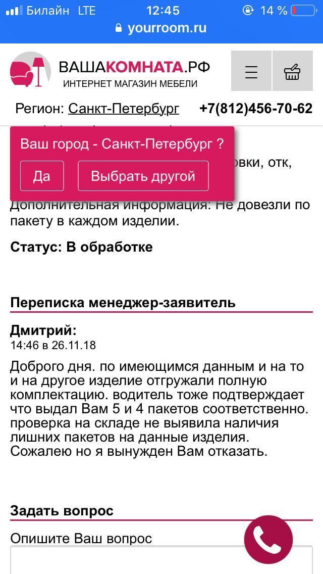 e935be354 Н(в)аша комната, ваши проблемы Санкт-Петербург, Мебельный магазин,