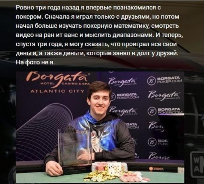 Покеристы поймут)