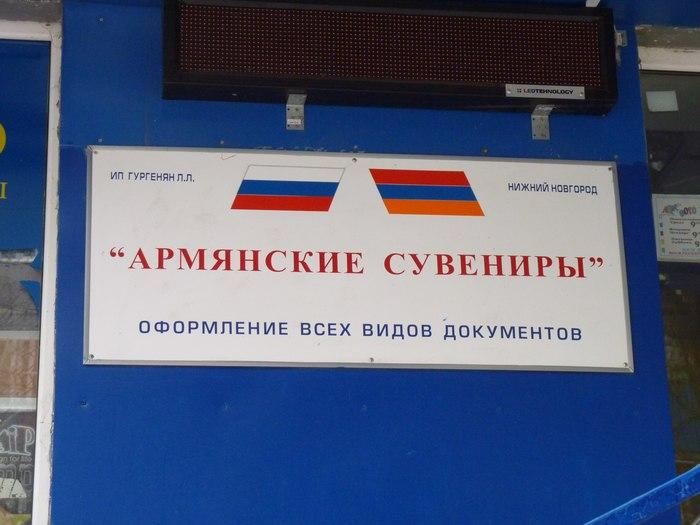 Вывеска в Нижнем Новгороде Вывеска, Нижний Новгород, Армянские сувениры