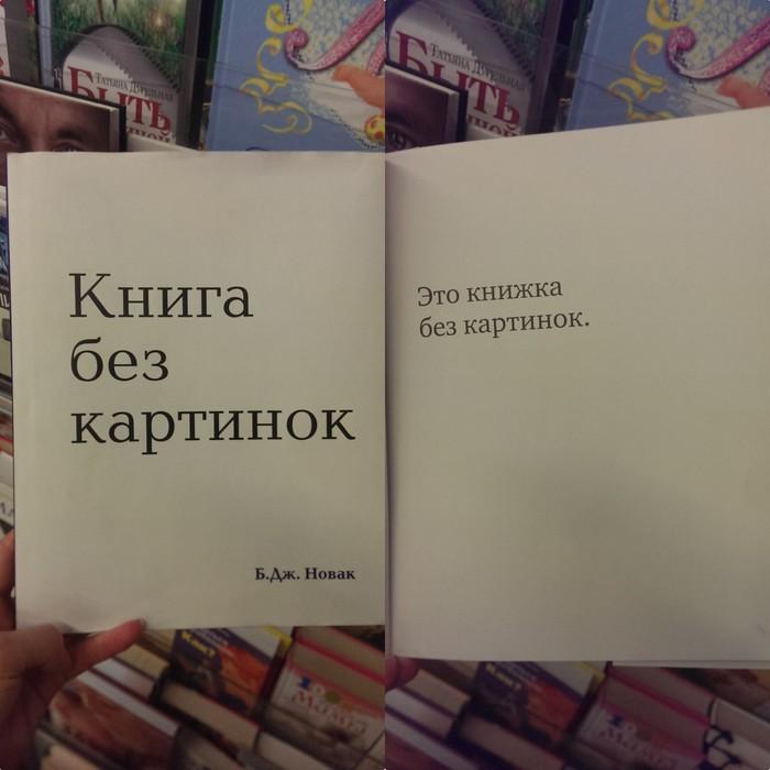 Книга без картинок Книги, Абсурд, Ловите наркомана, Детские книжки, Длиннопост