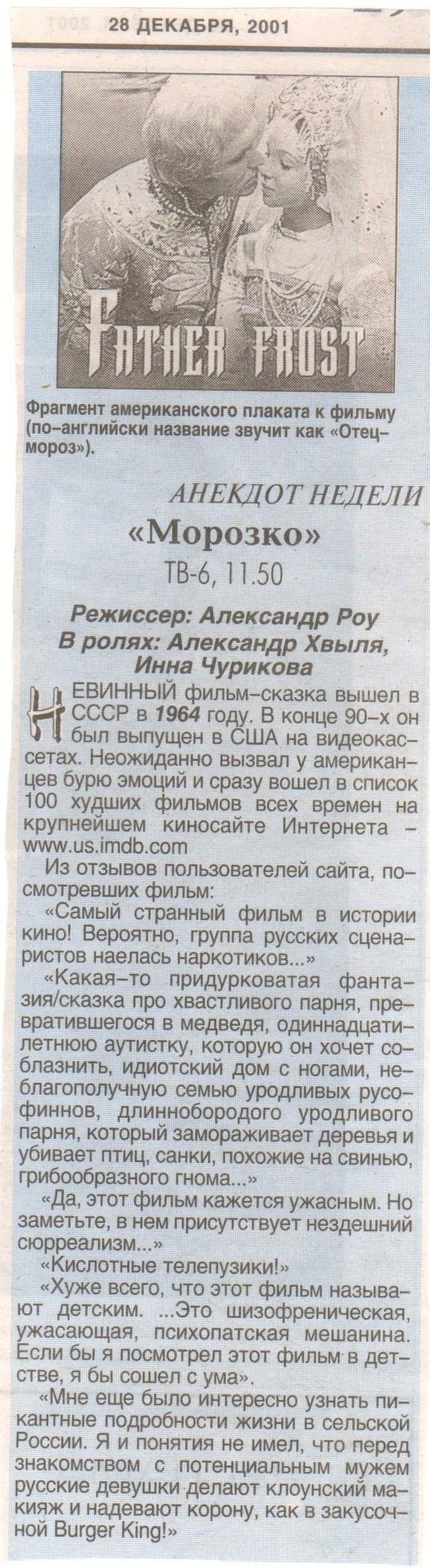 Наше все Пресса, Сказка, Отзыв, 2000, Ретро, Америка, Газеты, Анекдот, Длиннопост