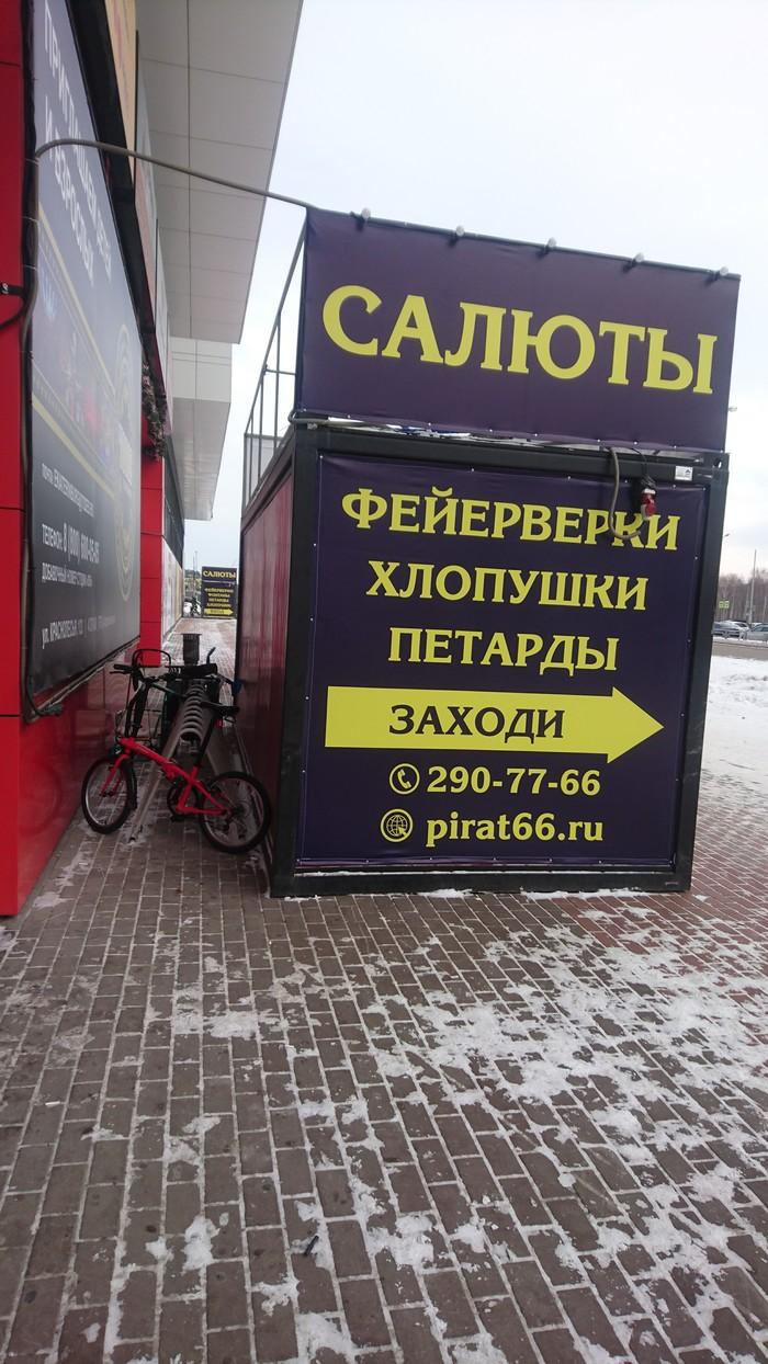 И так сойдет И так сойдет, Велопарковка
