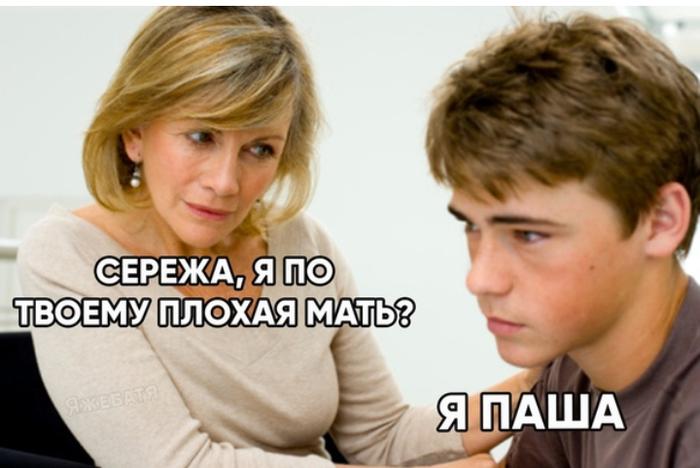 Плохая мать