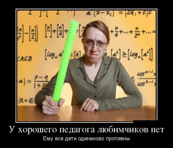 Злая Марфуша или как навсегда остаться отвратительным преподавателем в памяти учеников Математика, Воспоминания из детства, Истеричка, Марфуша, Так детей не учат, Длиннопост