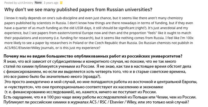 Американцы сожалеют, что русские химики редко публикуются в западных журналах Химия, Наука, Текст, Комментарии, Reddit, Перевел сам, Научные исследования, Ученые, Длиннопост